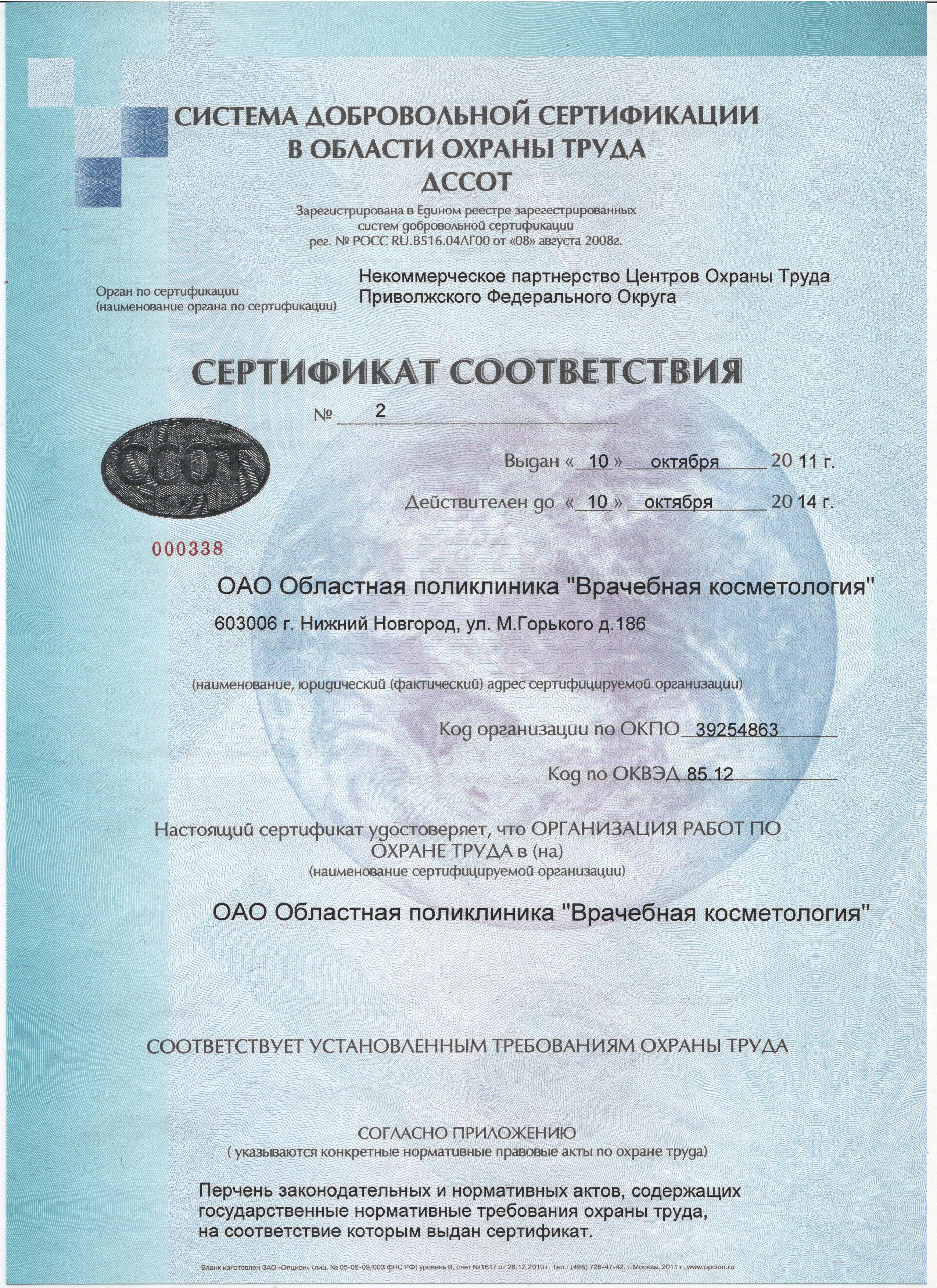Врачебная сертификация сертификация обследование морских с